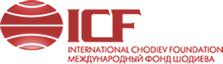 Международный фонд Шодиева